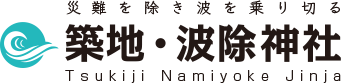 災難を除き波を乗り切る 築地・波除神社(Tsukiji Namiyoke Jinja)